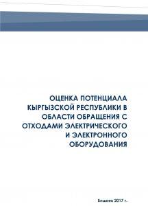 Оценка потенциала Кыргызской Респ