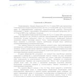 """ответ администрации Презедента КР на эксперизу Указа Презедента """"О неотложных мерах по реформированию управления горнодобывающей отраслью КР"""""""