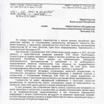 Ответ Государственного агентства по охране окружающей среды и лесному хозяйству при правительстве Кыргызской республики Общественному Объединению «НЭЭ»