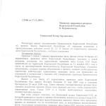 Заключение Министерства юстиции КР